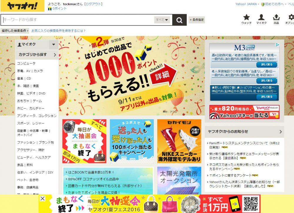 画像引用:http://auctions.yahoo.co.jp/