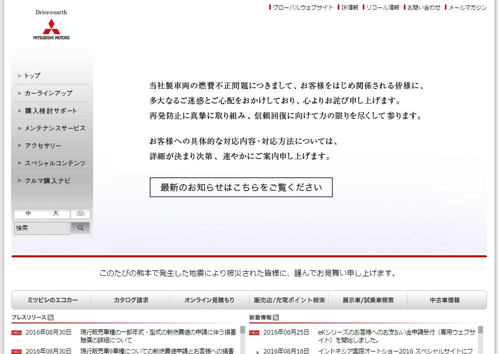 三菱自動車による謝罪文(公式サイトより)