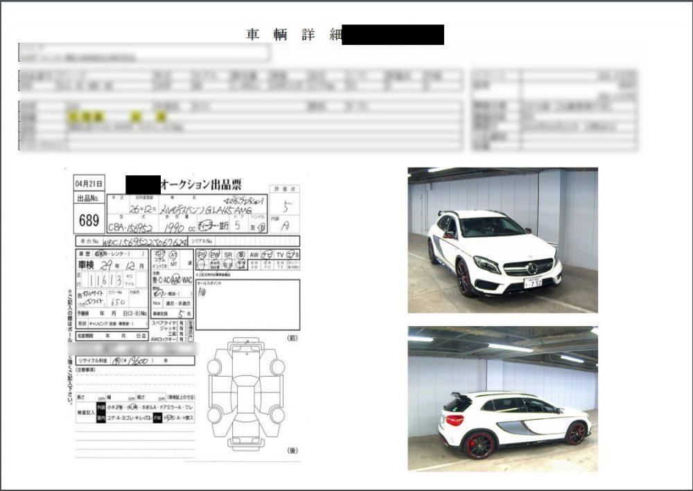 オートオークション出品票が添付された車両詳細資料