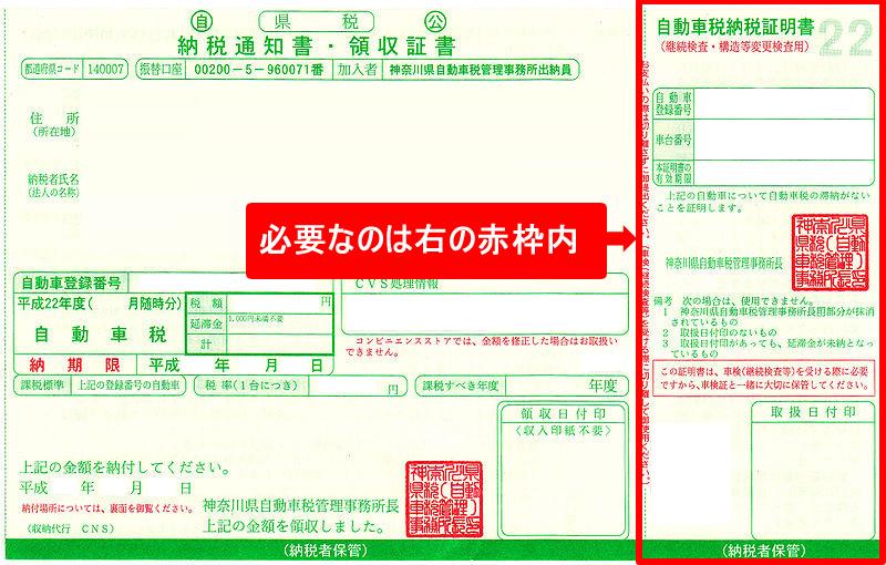 車検に必要な書類:「自動車税納税証明書(継続検査用)」 - 車検費用110番 - 安い車検をおすすめ比較