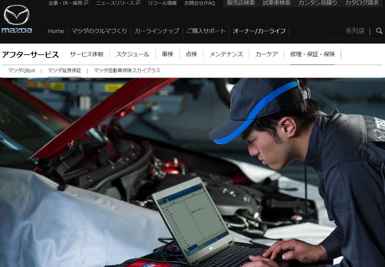 引用:http://www.mazda.co.jp/carlife/service/info/encho-hosho/5years/