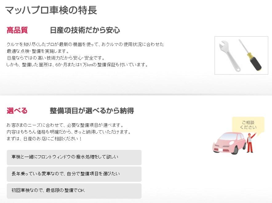 引用:http://www.nissan.co.jp/SERVICE/SHAKEN/OSUSUME/MACHPRO/index.html