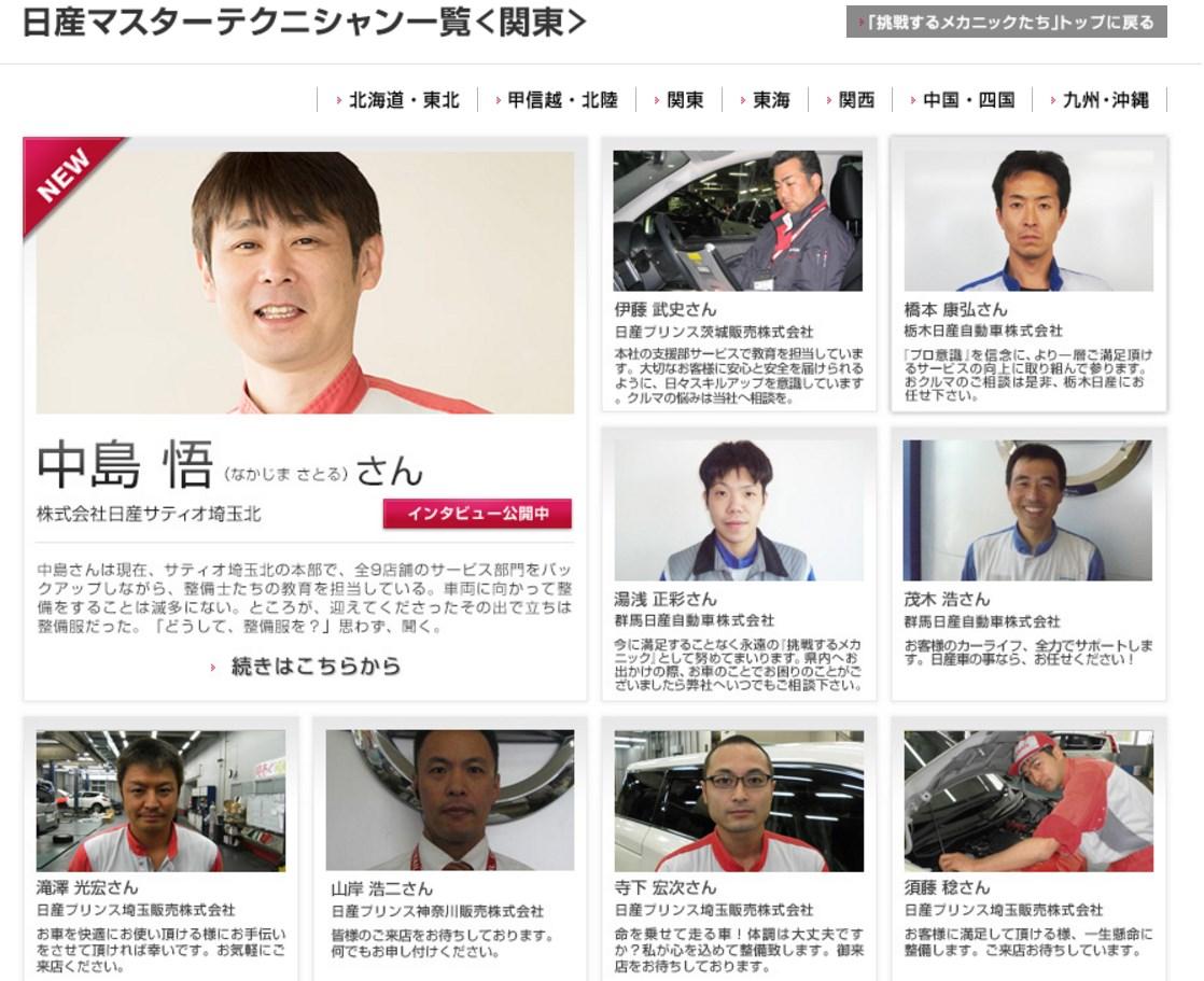 引用:http://www.nissan.co.jp/SERVICE/NISSAN-SERVICE/TS/kant.html