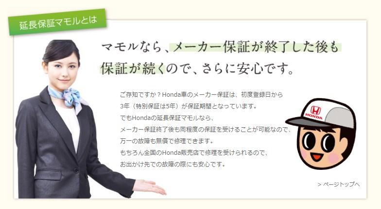 引用:http://www.honda.co.jp/mamoru/