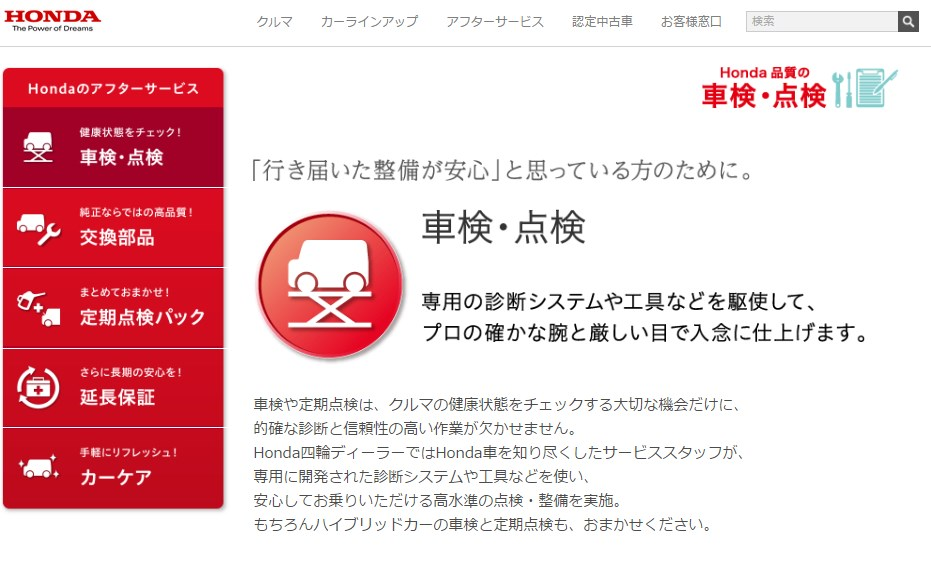 引用:http://www.honda.co.jp/afterservice/menu/shaken/