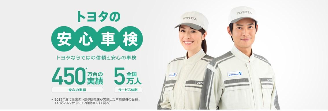 引用:http://toyota.jp/after_service/