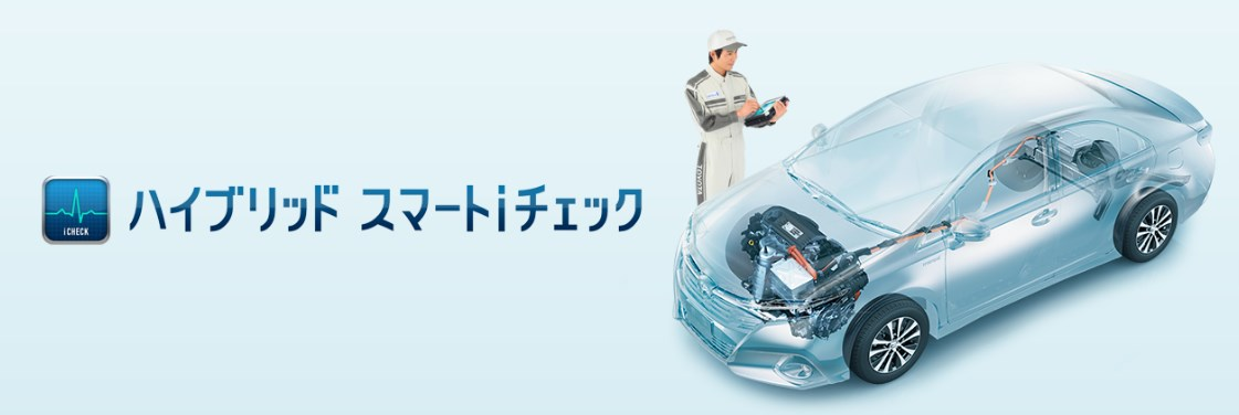 引用:http://toyota.jp/after_service/hybrid_e_service/smart_i_check/
