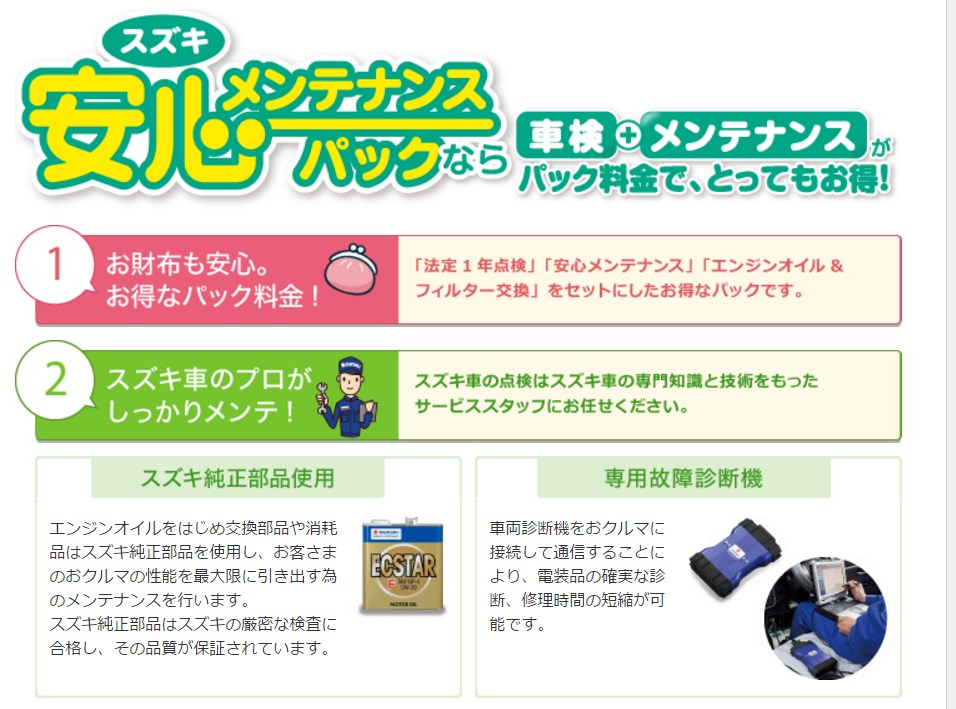 引用:http://www.suzuki.co.jp/car/afterservice/maintenancepack/index.html