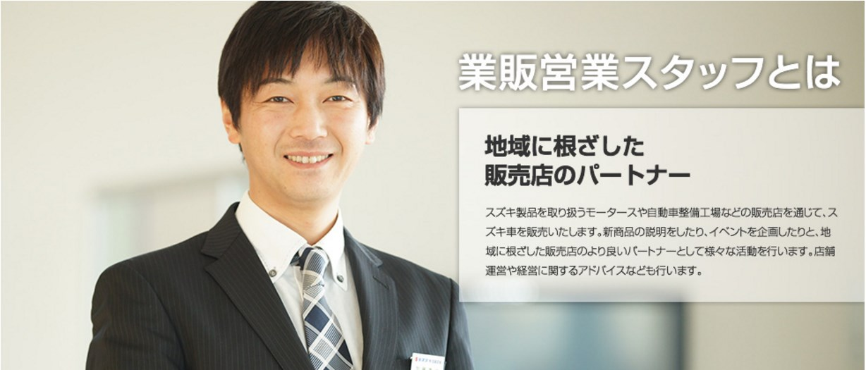 引用:http://www.suzuki.co.jp/recruit/work/staff2.html