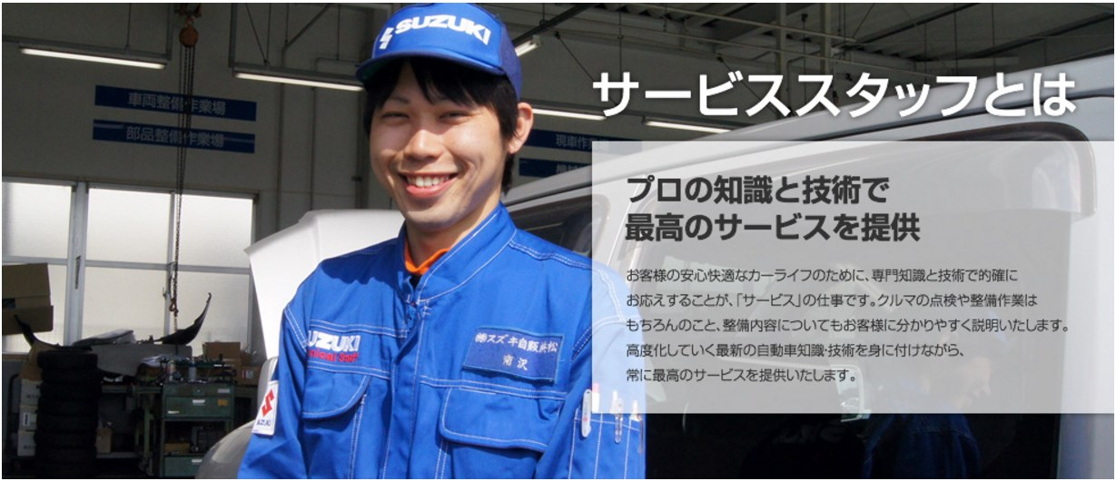 引用:http://www.suzuki.co.jp/recruit/work/staff3.html