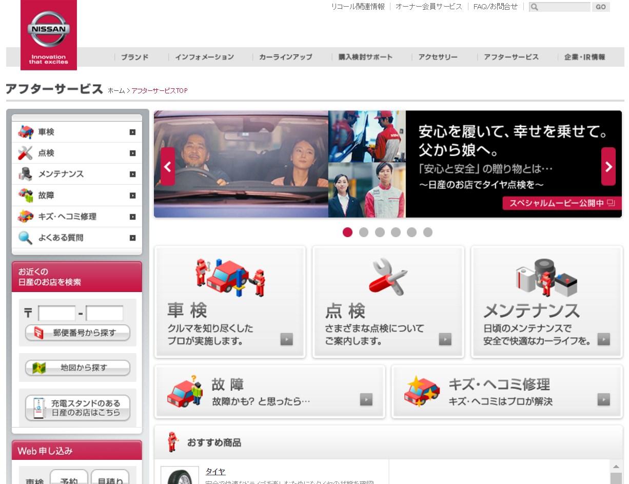 引用:http://www.nissan.co.jp/SERVICE/index.html