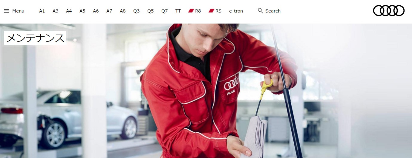 引用:http://www.audi.co.jp/jp/web/ja/service_accessory/maintenance/inspectition_check.html#page=/jp/web/ja/service_accessory/maintenance.html