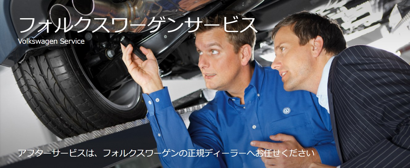 引用:http://web.volkswagen.co.jp/afterservice/vws/