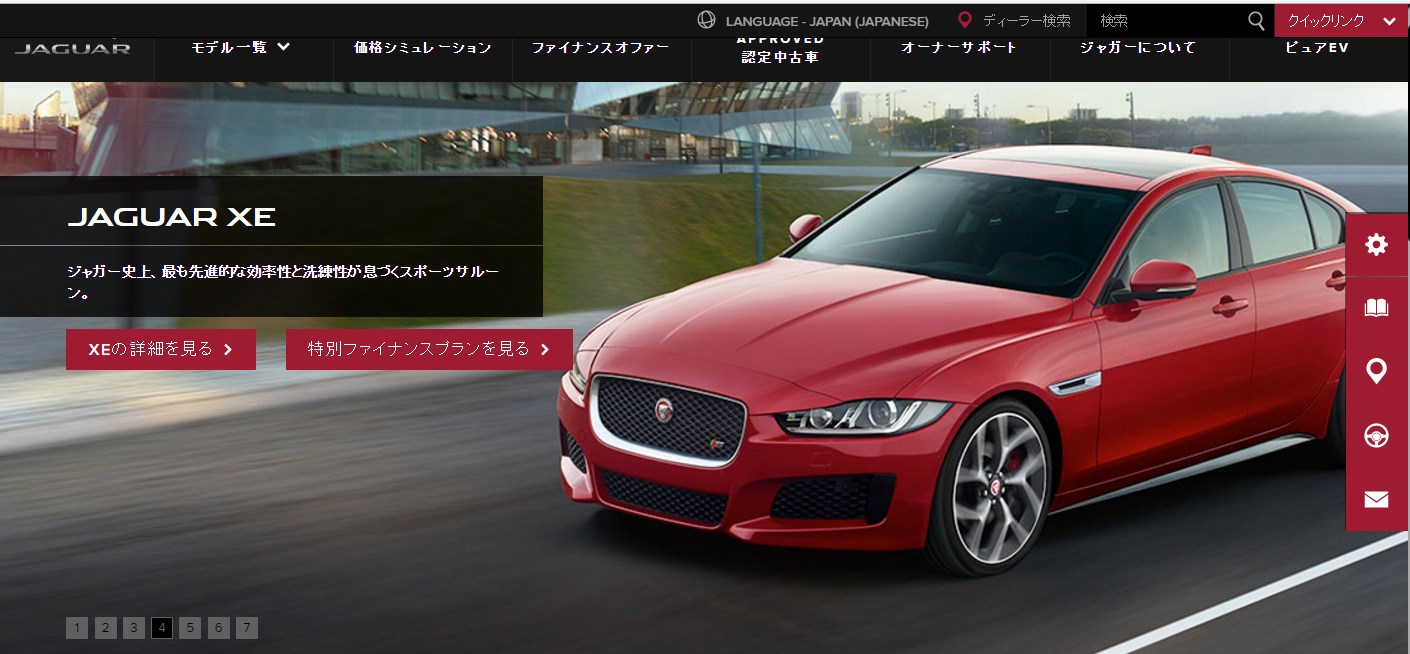 引用:http://www.jaguar.co.jp/index.html