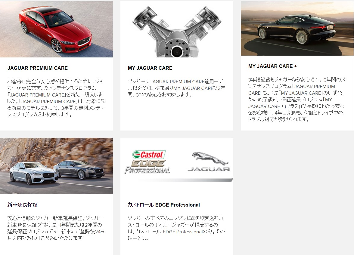 引用:http://www.jaguar.co.jp/ownership/index.html