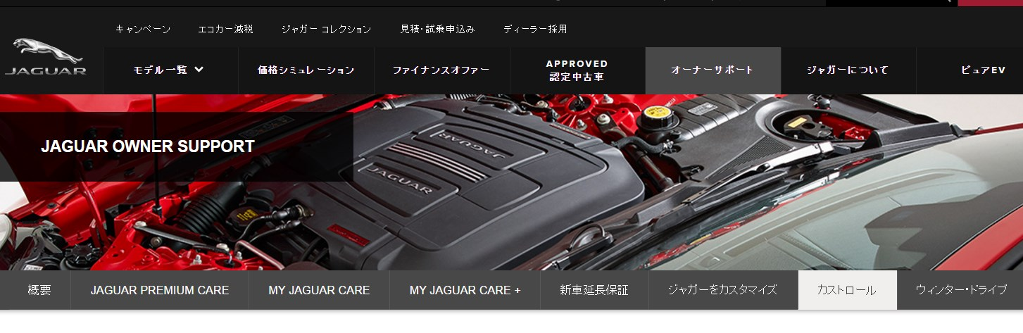 引用:http://www.jaguar.co.jp/ownership/castrol.html