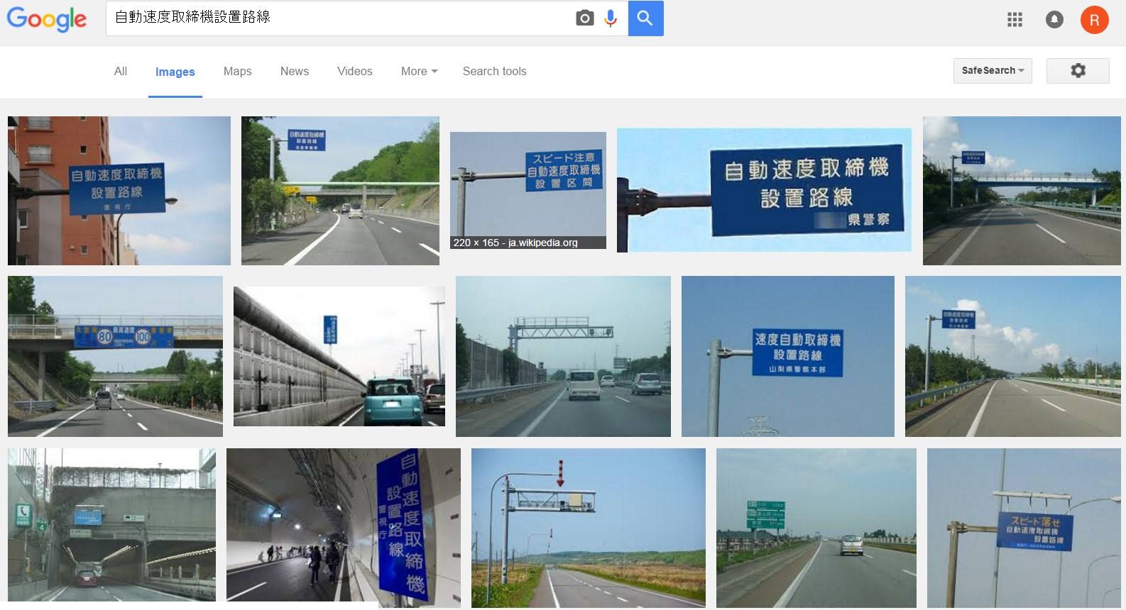 様々な「自動速度取締装置設置路線」標識(引用:https://www.google.co.jp)