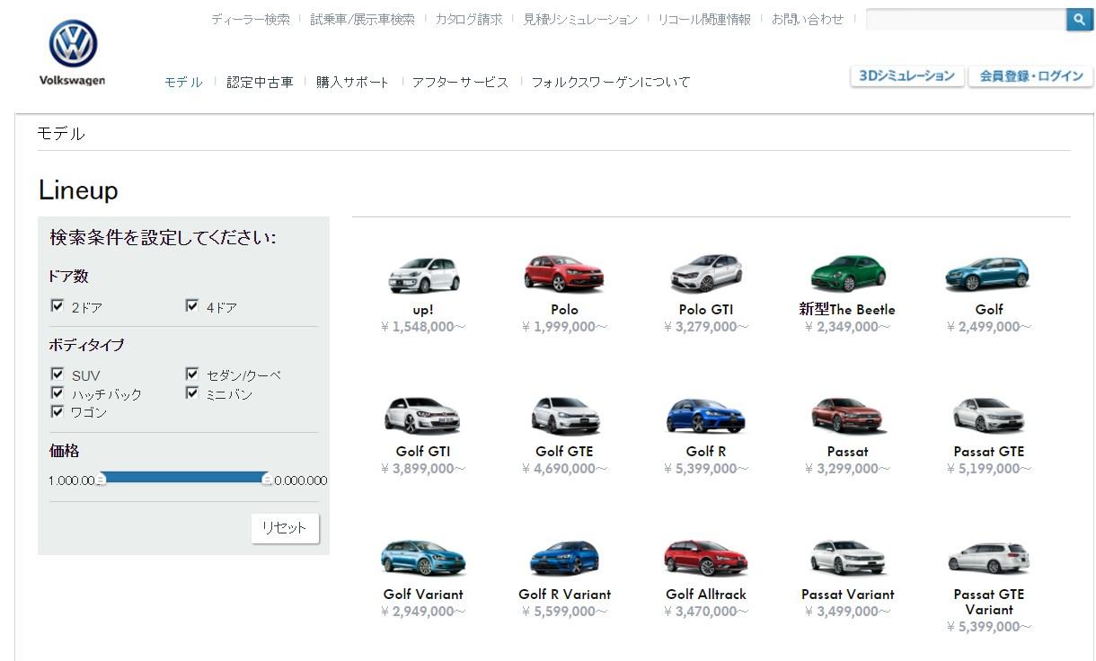 引用:http://www.volkswagen.co.jp/ja/models.html