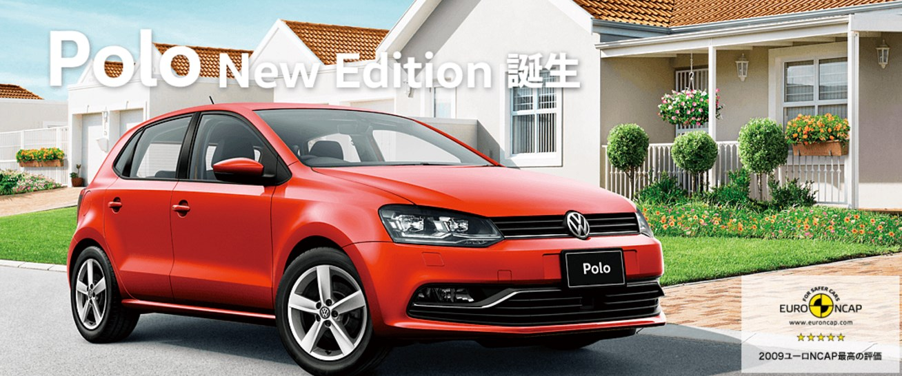 引用:http://thinkpeople.volkswagen.co.jp/model/polo/