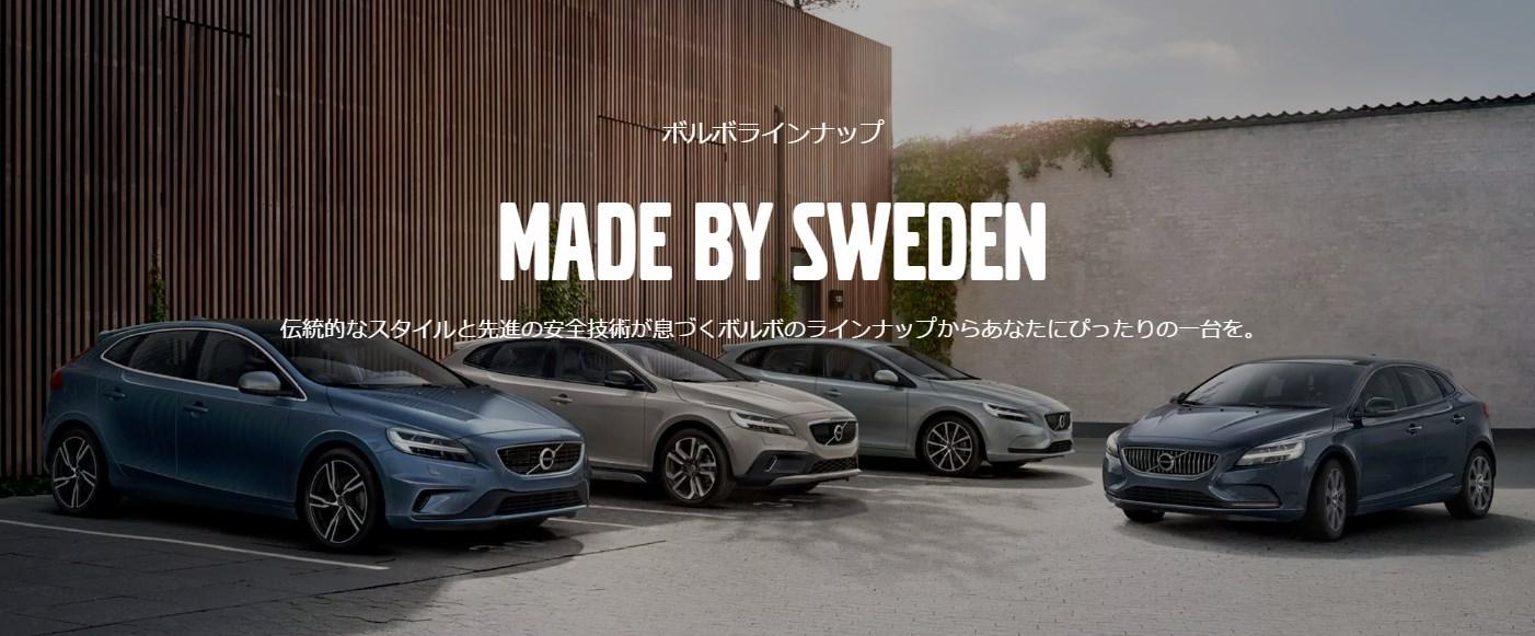 引用:http://www.volvocars.com/jp/cars/model-lineup