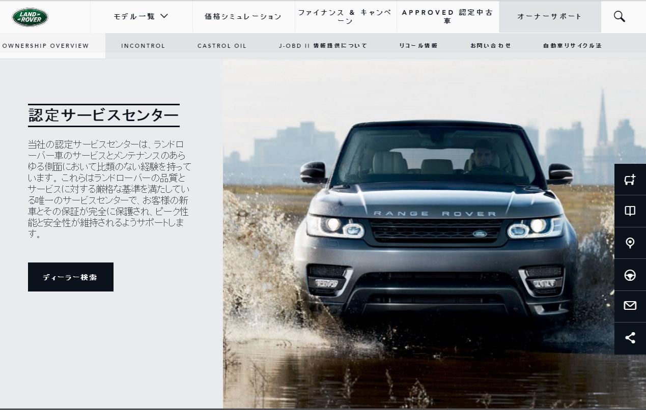 引用:http://www.landrover.co.jp/ownership/index.html