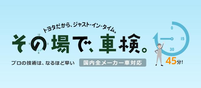 引用:http://toyota.jp/after_service/syaken/sonoba/