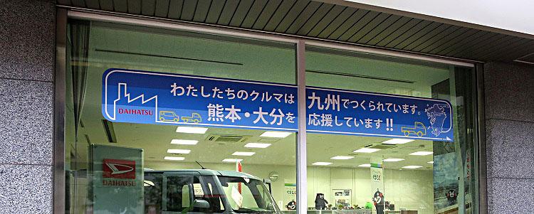 引用:http://www.daihatsu.com/jp/facilities/tokyo.html
