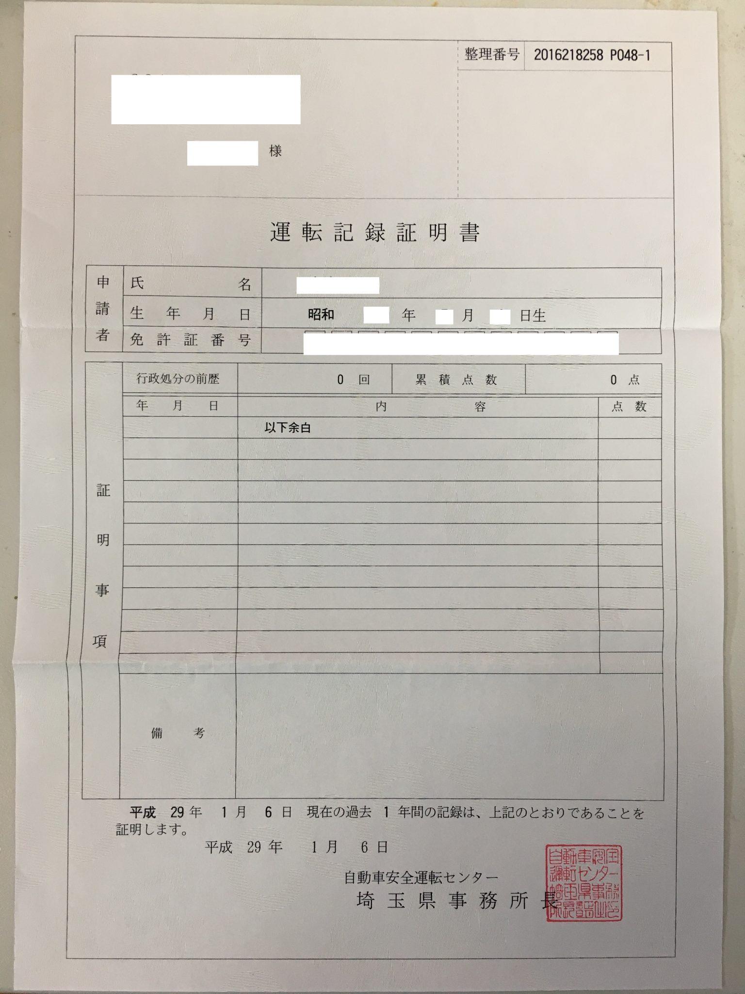 運転記録証明書