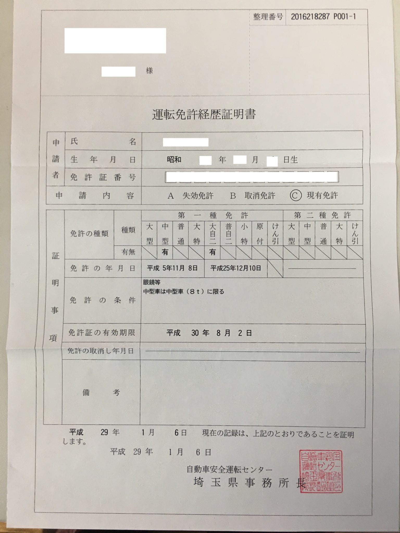 運転免許経歴証明書