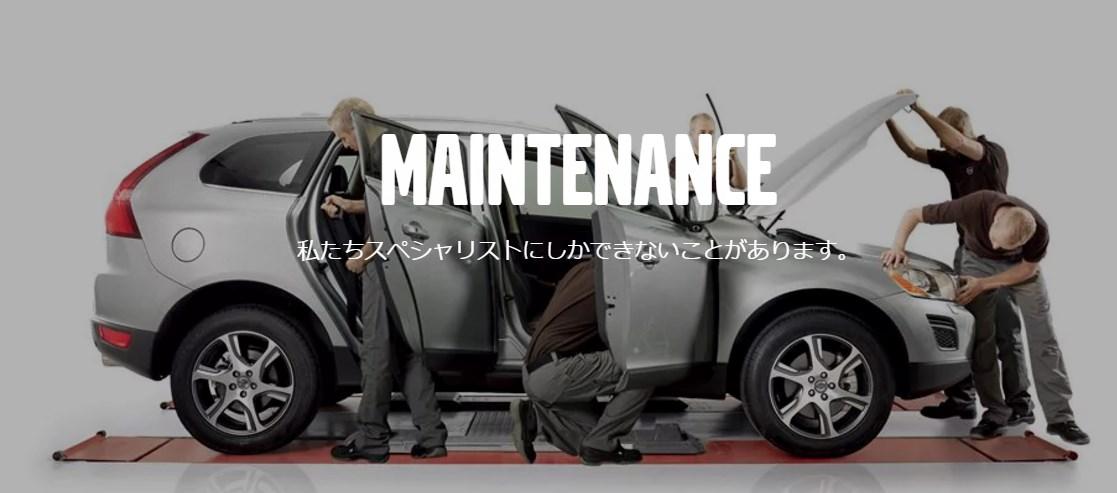 引用:http://www.volvocars.com/jp/own/maintenance/maintenance