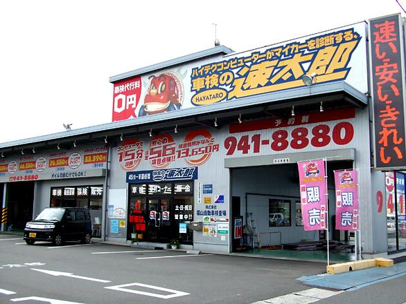 車検の速太郎福山店(引用:http://nttbj.itp.ne.jp/0849418880/index.html)