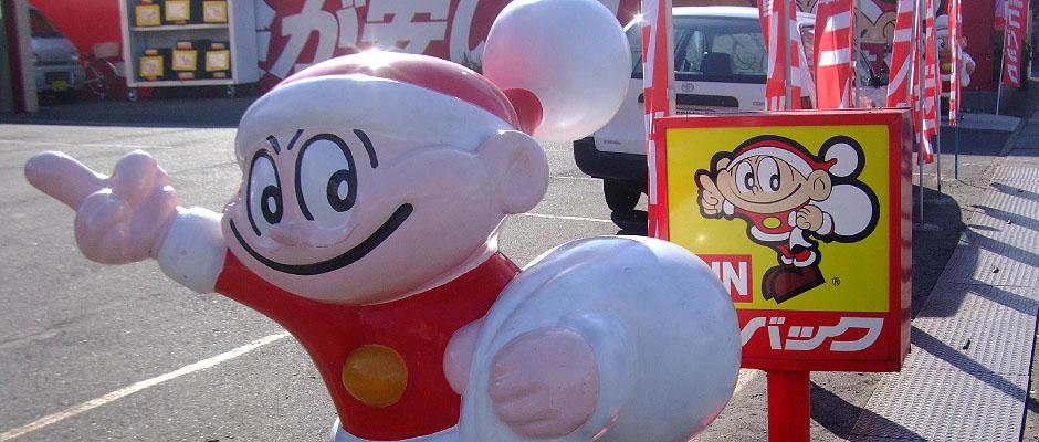 コバック草加谷塚店(引用:http://www.ensen-ado.com/)