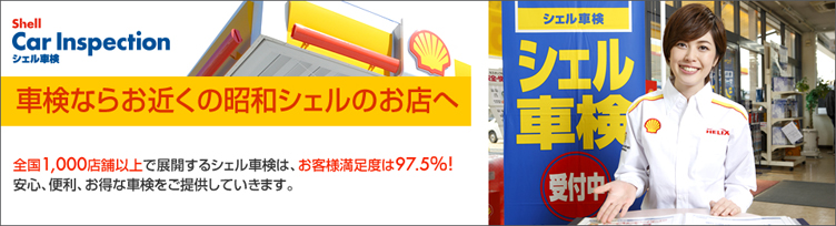 http://www.showa-shell.co.jp/